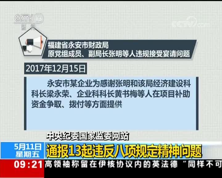 [视频]中央纪委国家监委网站:通报13起违反八项规定精神问题