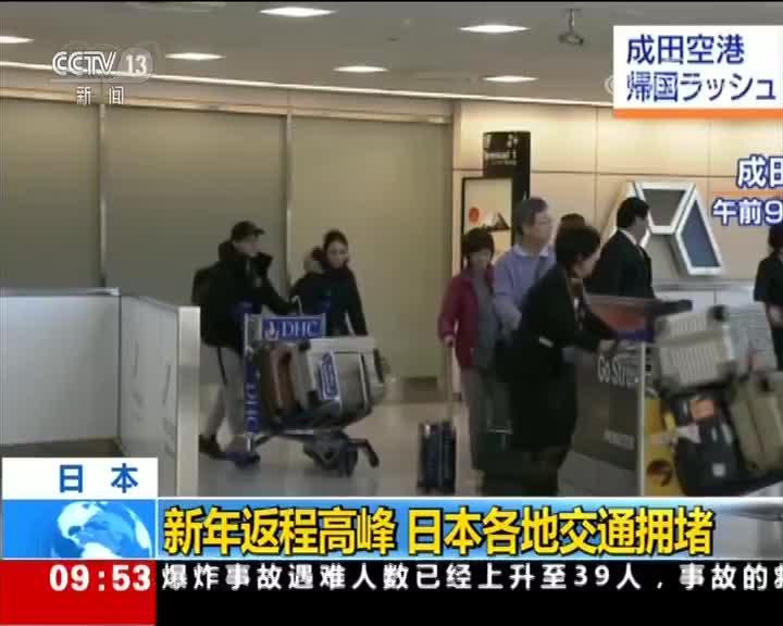 [视频]新年返程高峰 日本各地交通拥堵