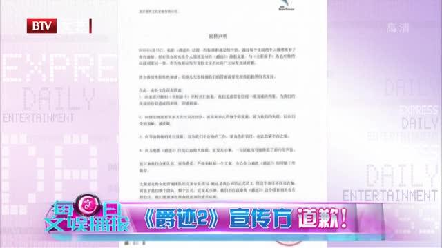 [视频]《爵迹2》宣传方道歉!