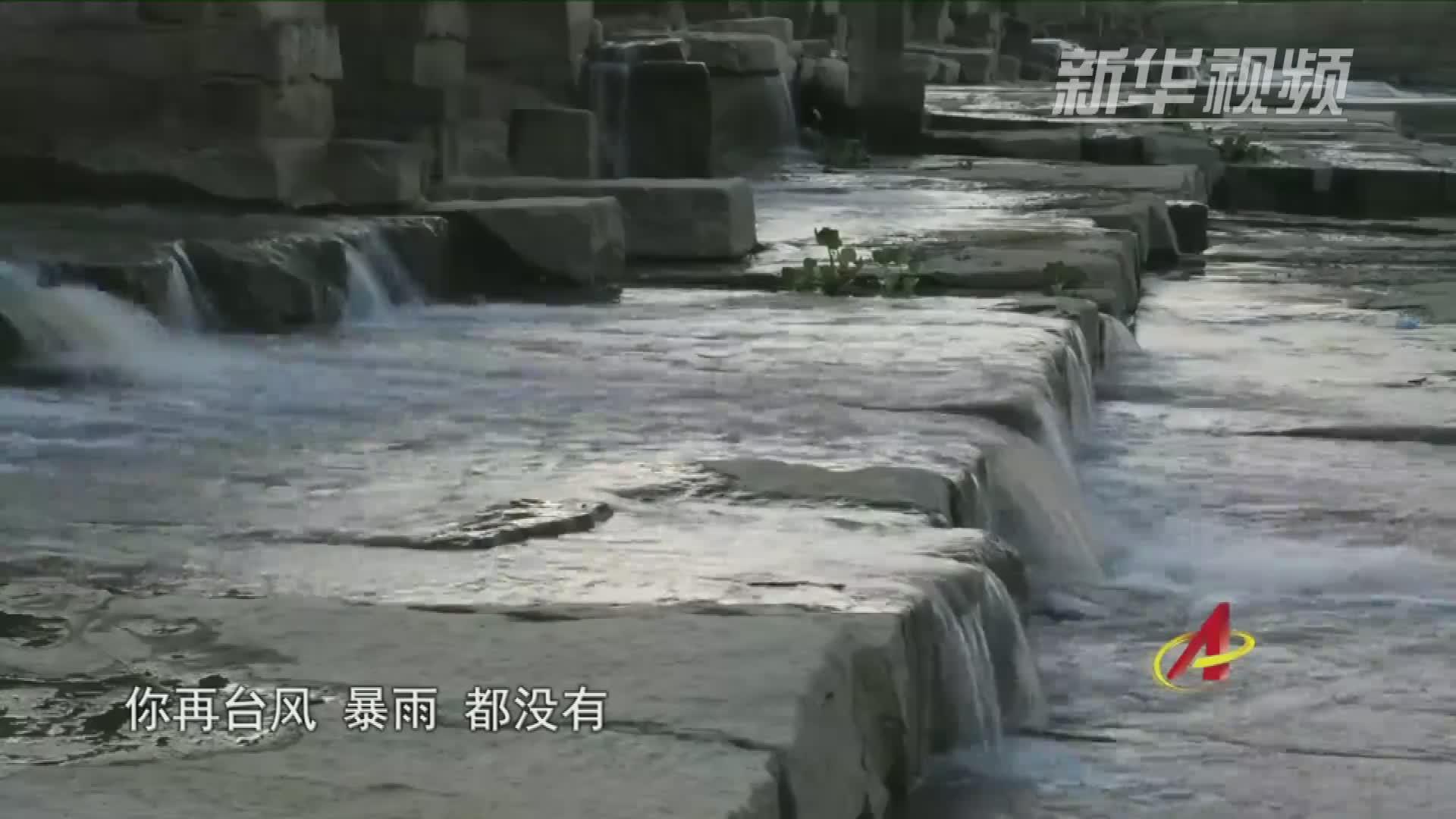 """[视频]""""人水和谐""""的生动实践——福建莆田木兰溪治理纪实"""