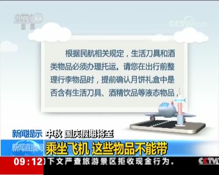 [视频]中秋 国庆假期将至·新闻提示 乘坐飞机 这些物品不能带
