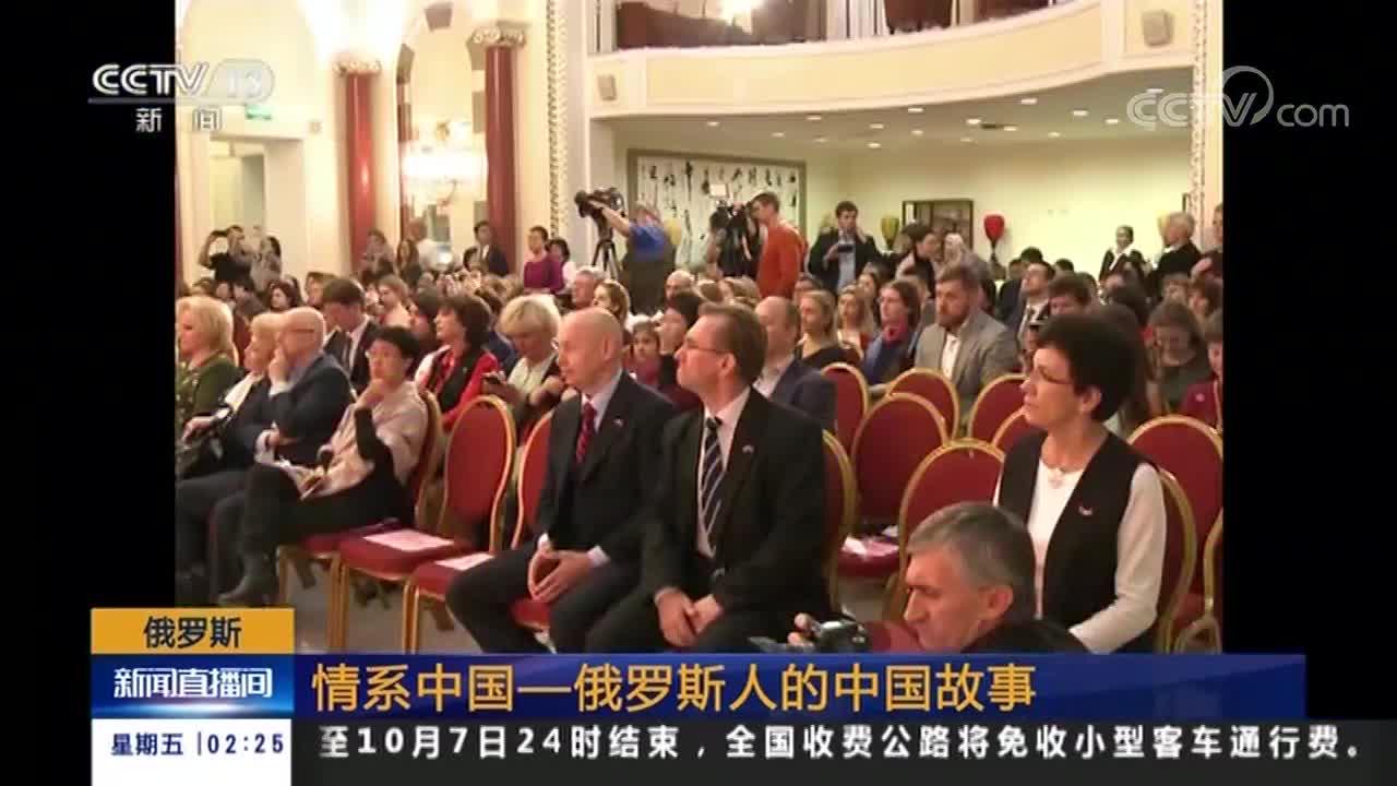 [视频]情系中国——俄罗斯人的中国故事