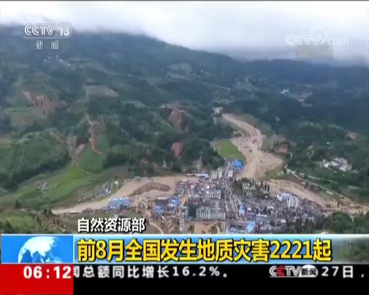[视频]自然资源部 前8月全国发生地质灾害2221起