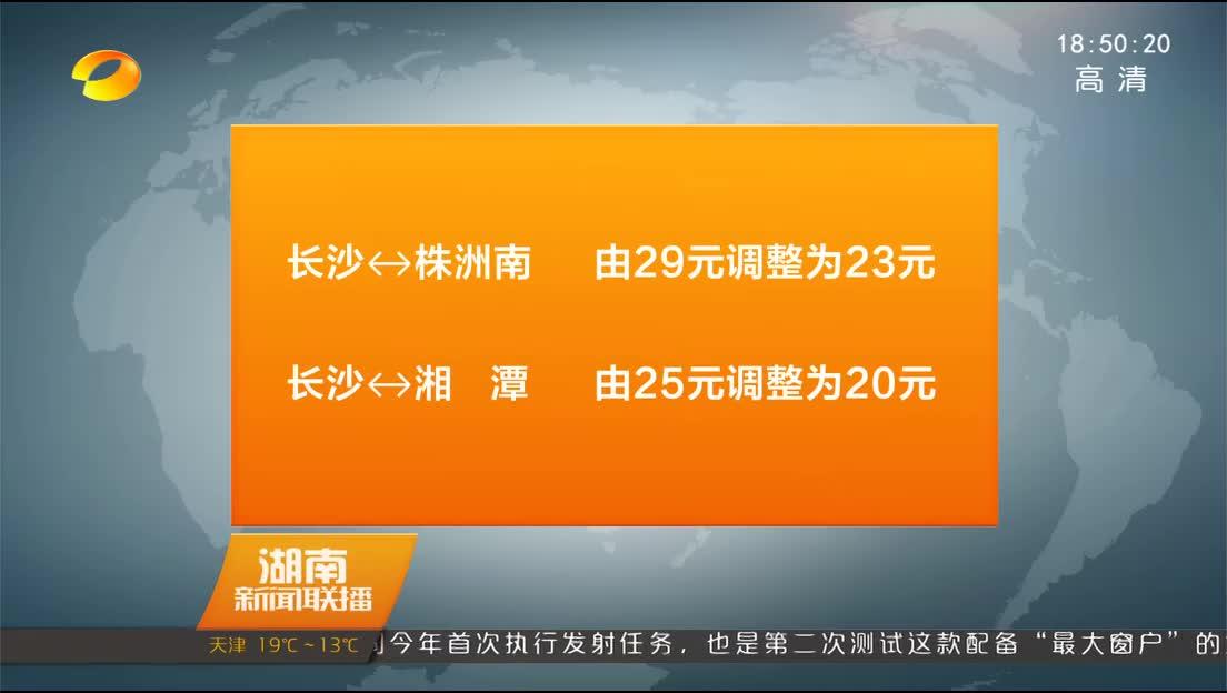 2018年04月30日湖南新闻联播