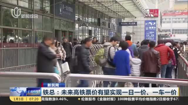 [视频]铁总:未来高铁票价有望实现一日一价、一车一价