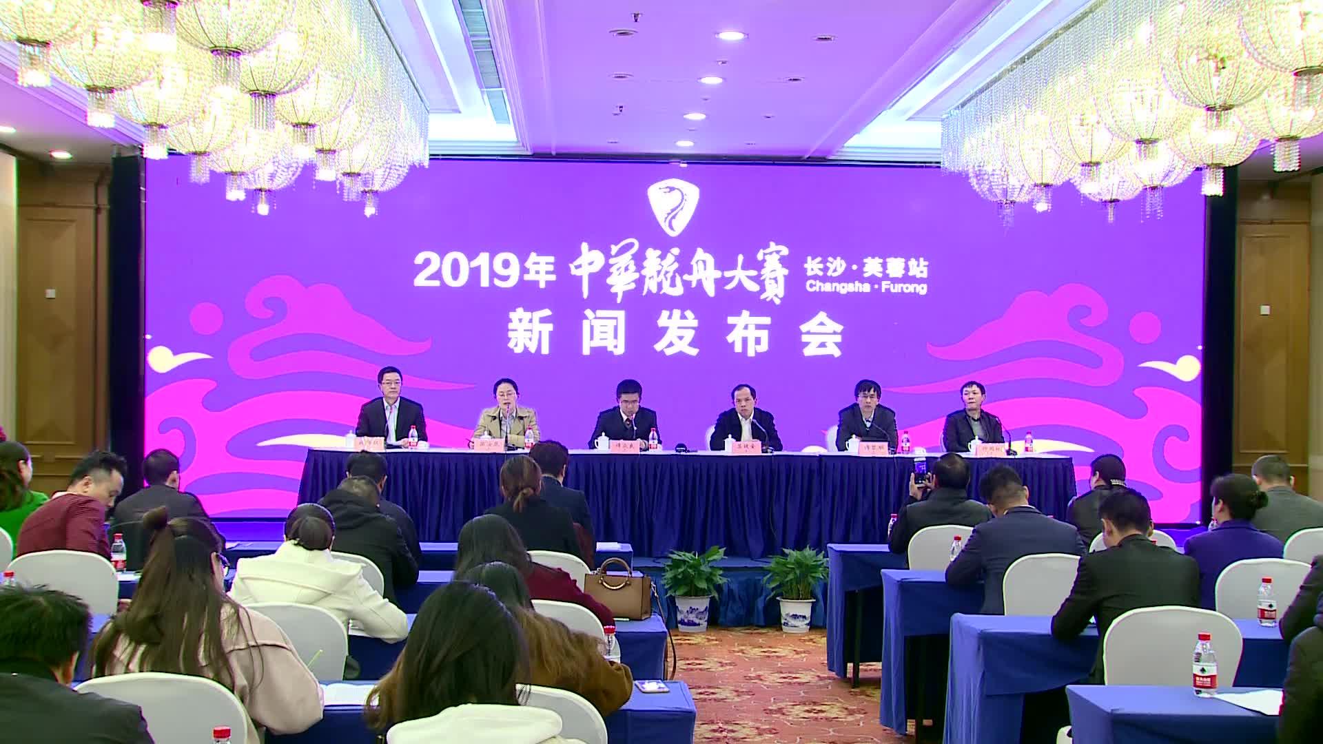 【全程回放】2019年中华龙舟大赛(长沙·芙蓉站)新闻发布会