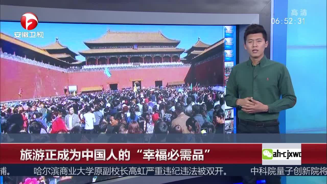 """[视频]旅游正成为中国人的""""幸福必需品"""""""