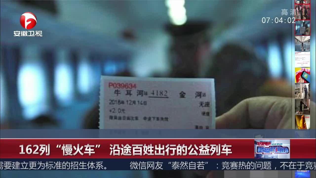 """[视频]162列""""慢火车"""" 沿途百姓出行的公益列车"""