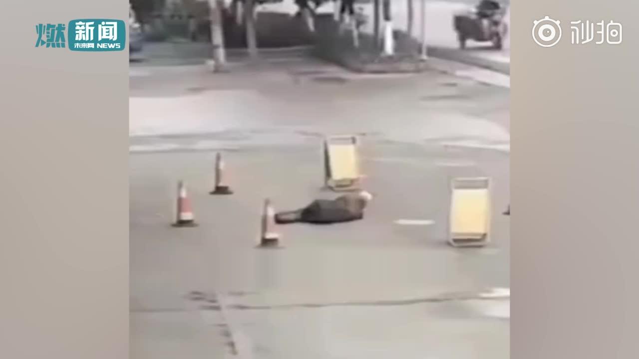[视频]画面十分舒适!戏精大爷专业碰瓷 大家用路障将其团团围住