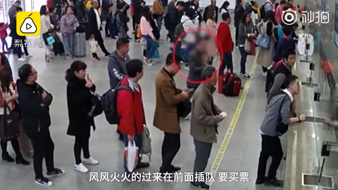 [视频]嚣张!男子插队买票辱骂旅客,民警劝说遭推搡脚踹
