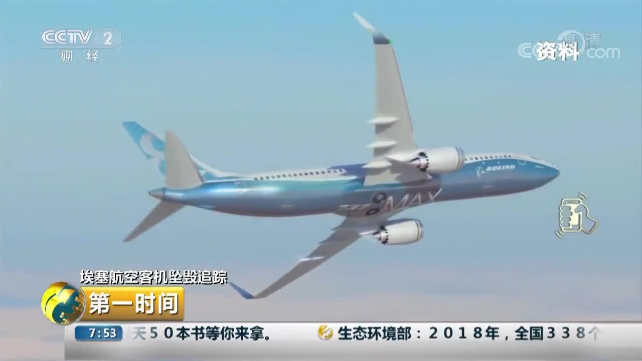 [视频]埃塞航空客机坠毁追踪:五个月内两次事故 波音737新机型受质疑