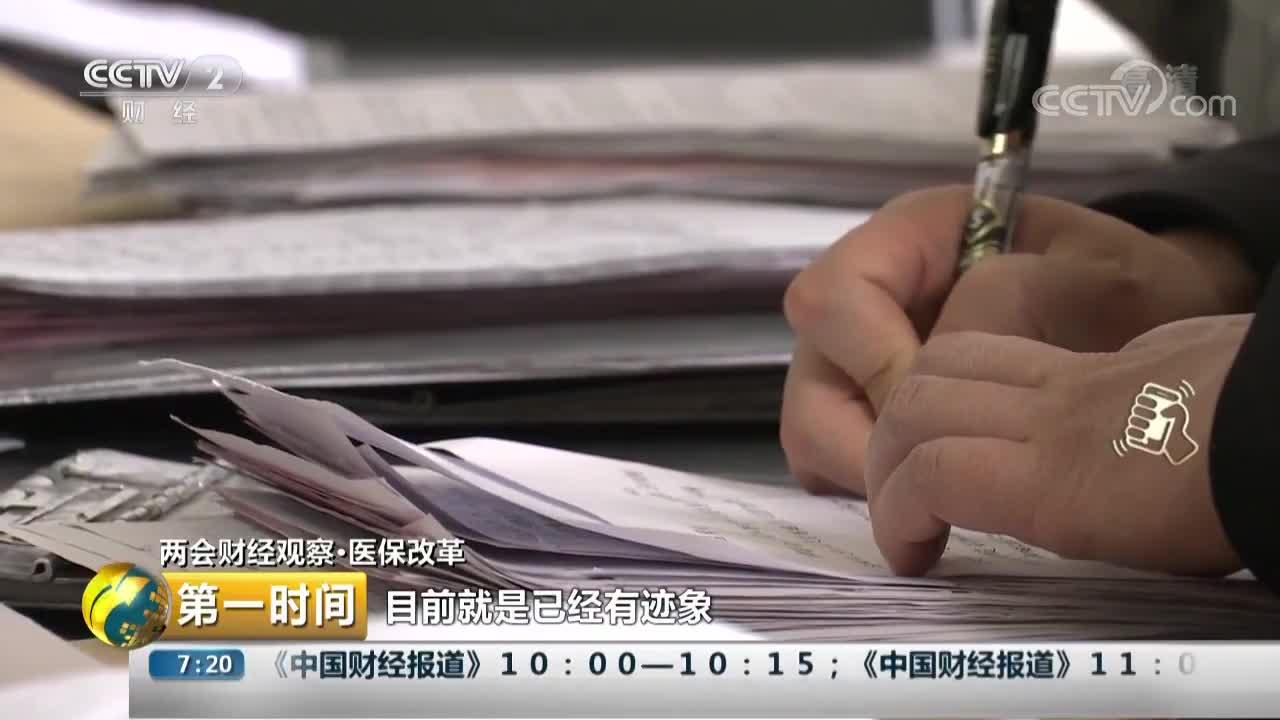 [视频]两会财经观察:医保改革 明察暗访堵漏洞 守卫医保救命钱
