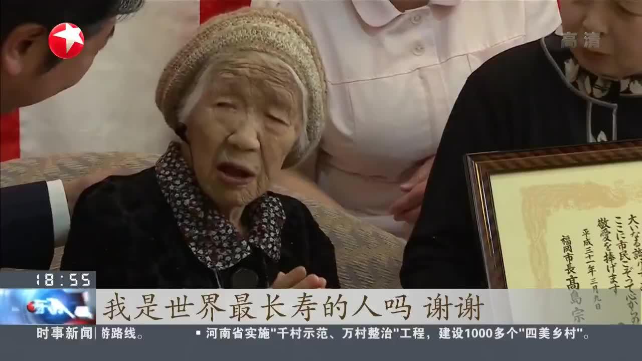 [视频]日本:116岁零66天! 世界最长寿老人获吉尼斯认证