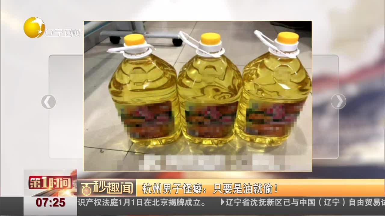 [视频]杭州男子怪癖 只要是油就偷!