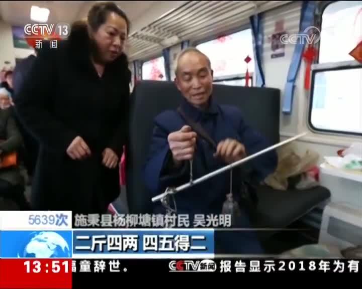 """[视频]全国81对""""慢火车""""春运不停运"""