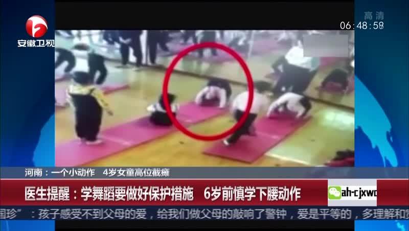 [视频]家长们注意了!4岁女童高位截瘫就因这个小动作