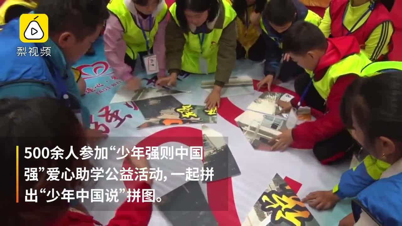 [视频]爱心助学:500人拼中国说巨幅拼图