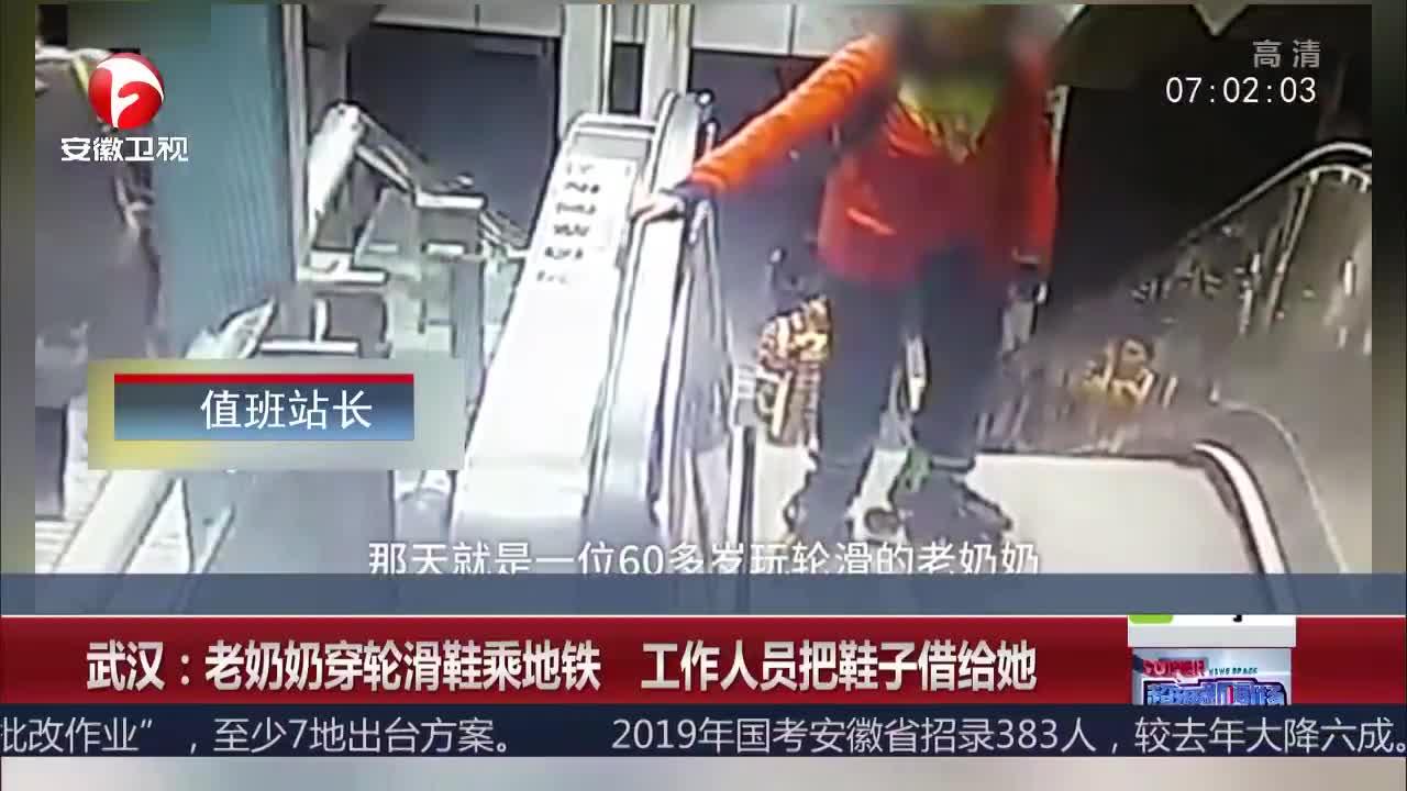 [视频]武汉:老奶奶穿轮滑鞋乘地铁 工作人员把鞋子借给她
