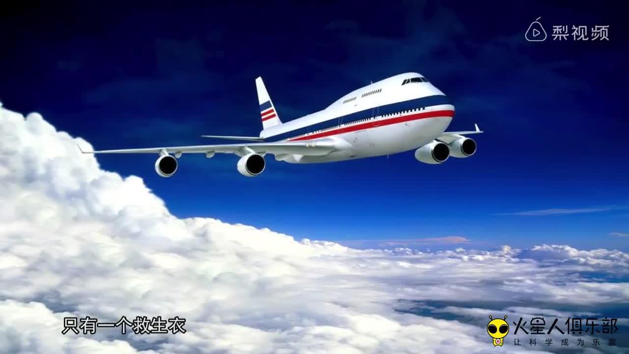 [视频]民航客机为什么没有配备降落伞?