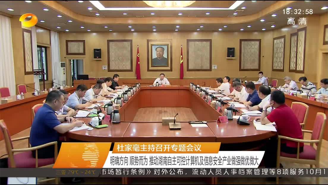 2018年07月17日湖南新闻联播