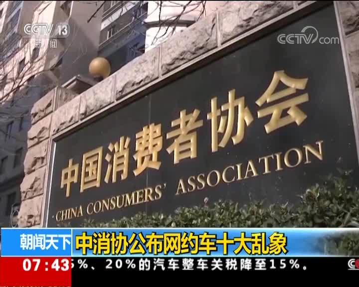 [视频]中消协公布网约车十大乱象