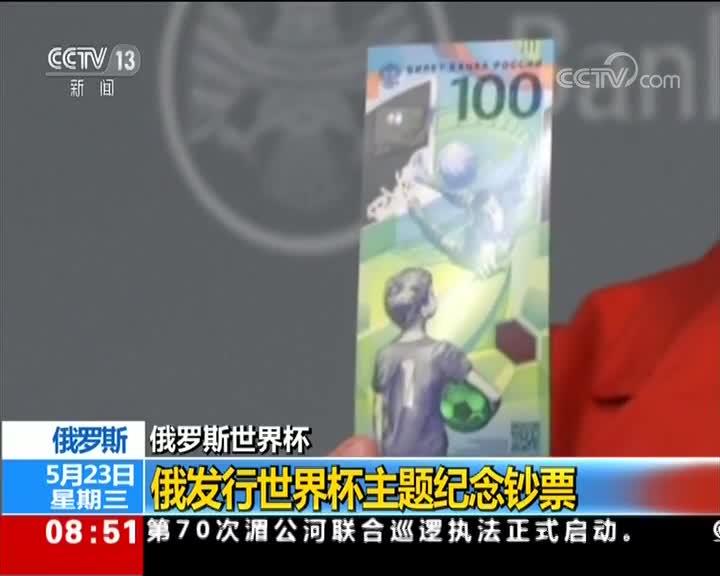 [视频]俄罗斯世界杯:俄发行世界杯主题纪念钞票