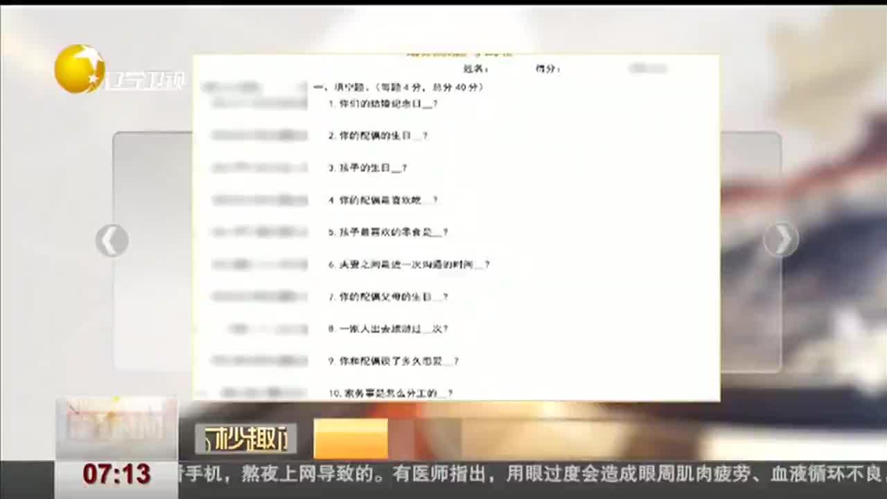 """[视频]江苏一民政局推""""离婚考卷"""":60分以上有挽回余地"""