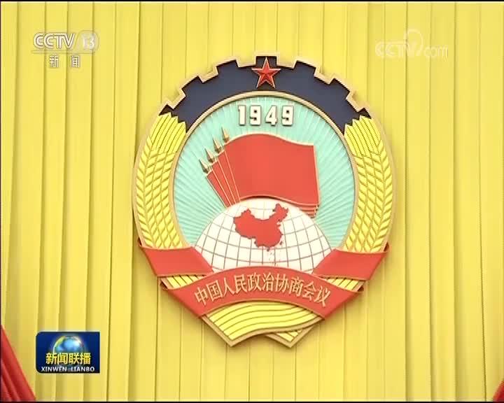 [视频]汪洋主持召开政协第十三届全国委员会第七次主席会议