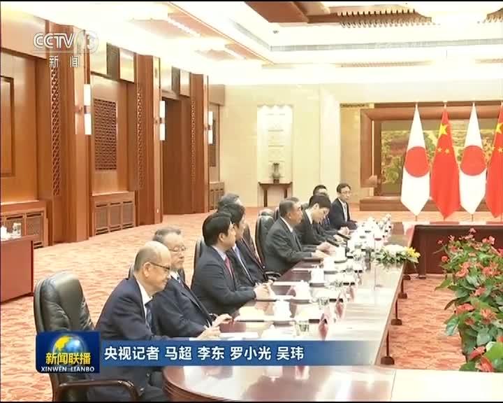 [视频]栗战书与日本众议长举行会谈