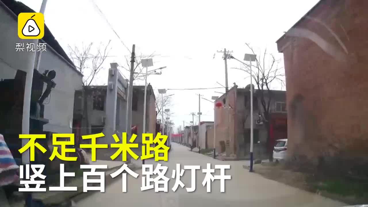 [视频]为多争赔偿?农村千米路栽百盏路灯
