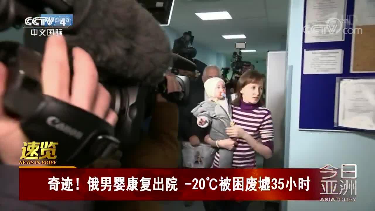 [视频]奇迹!俄男婴康复出院 -20℃被困废墟35小时