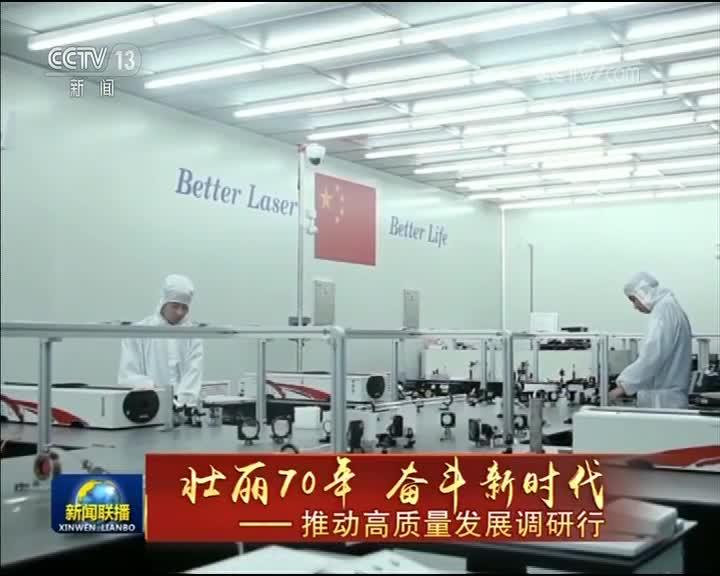 [视频]【壮丽70年 奋斗新时代——推动高质量发展调研行】上海:坚持新思想引领 推动高质量发展