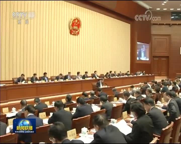[视频]十三届全国人大常委会第十次会议举行第二次全体会议