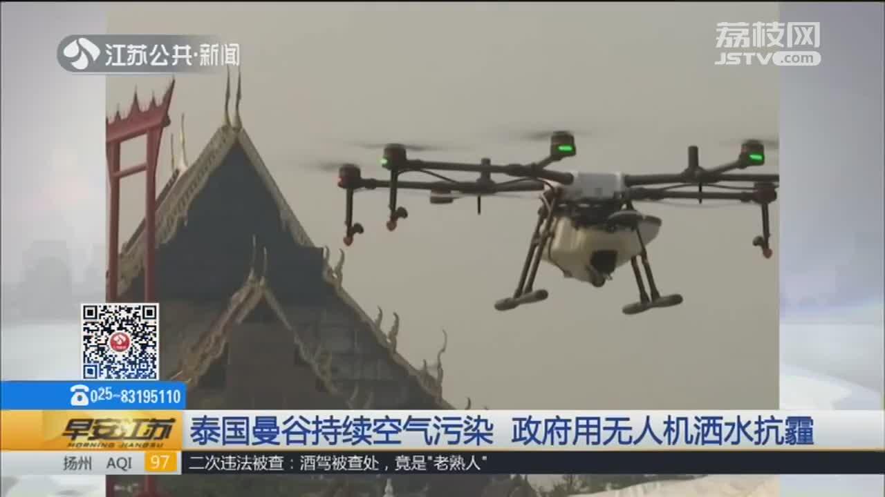 [视频]泰国曼谷持续空气污染 政府用无人机洒水抗霾