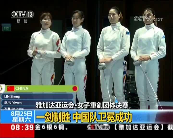 [视频]雅加达亚运会·女子重剑团体决赛 一剑制胜 中国队卫冕成功