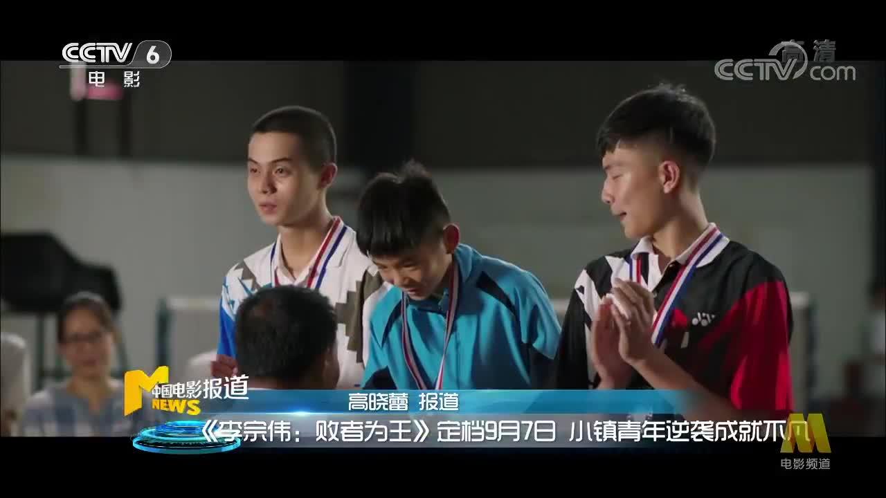[视频]《李宗伟:败者为王》定档9月7日 小镇青年逆袭成就不凡