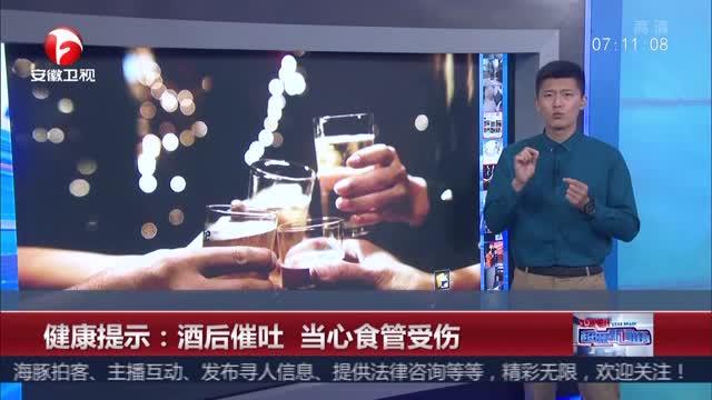 [视频]健康提示:酒后催吐 当心食管受伤
