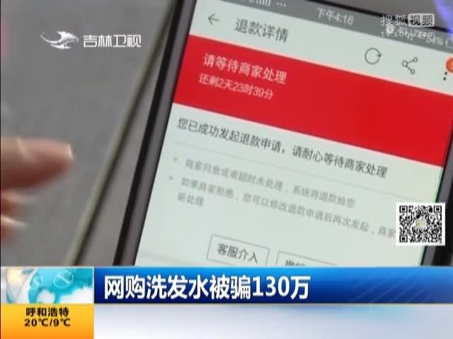 [视频]深圳:网购洗发水被骗130万