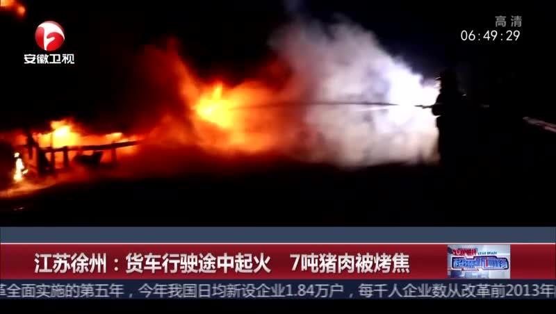 [视频]江苏徐州:货车行驶途中起火 7吨猪肉被烤焦