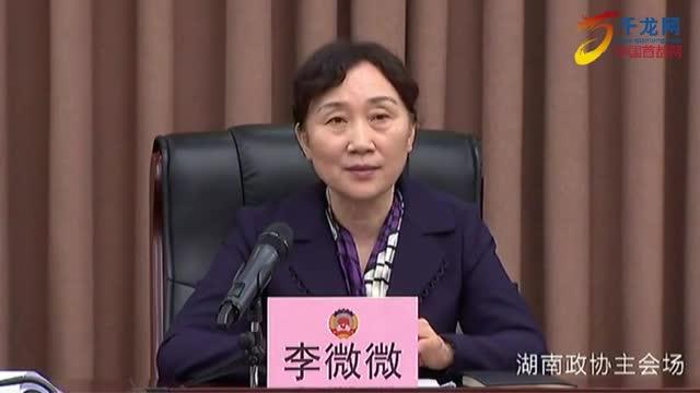 【直播回放】京湘两地委员共话政协工作提质增效远程交流活动