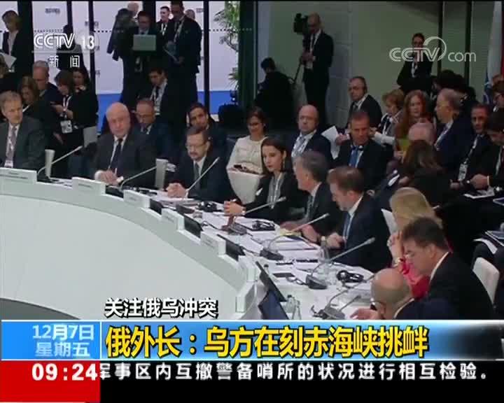 [视频]关注俄乌冲突 俄外长:乌方在刻赤海峡挑衅