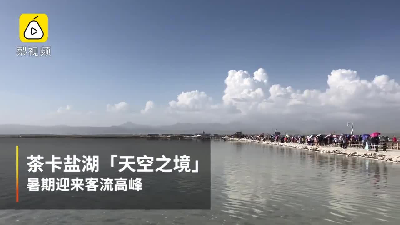 [视频]4万人游茶卡盐湖 天空之镜变垃圾场