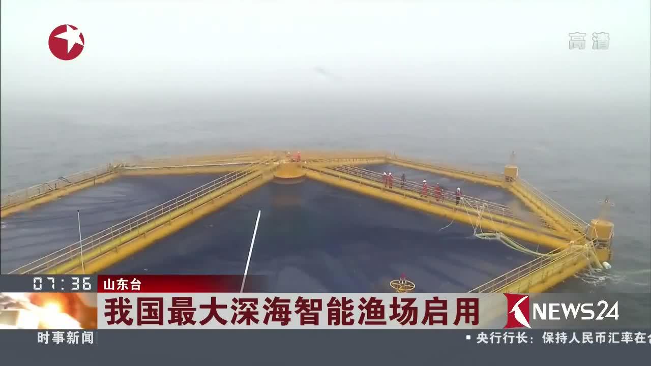 [视频]我国最大深海智能渔场启用
