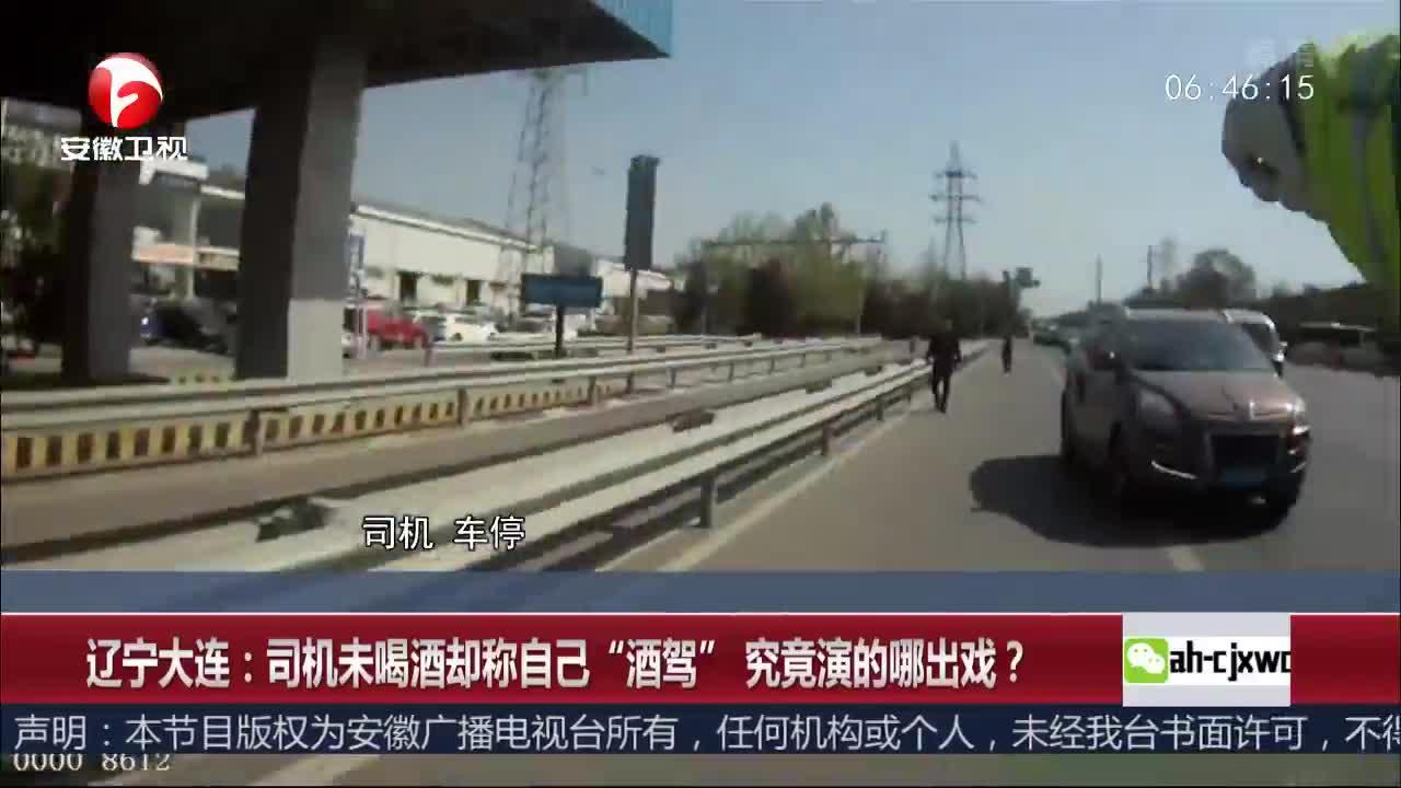 """[视频]辽宁大连:司机未喝酒却称自己""""酒驾"""" 演的哪出戏?"""