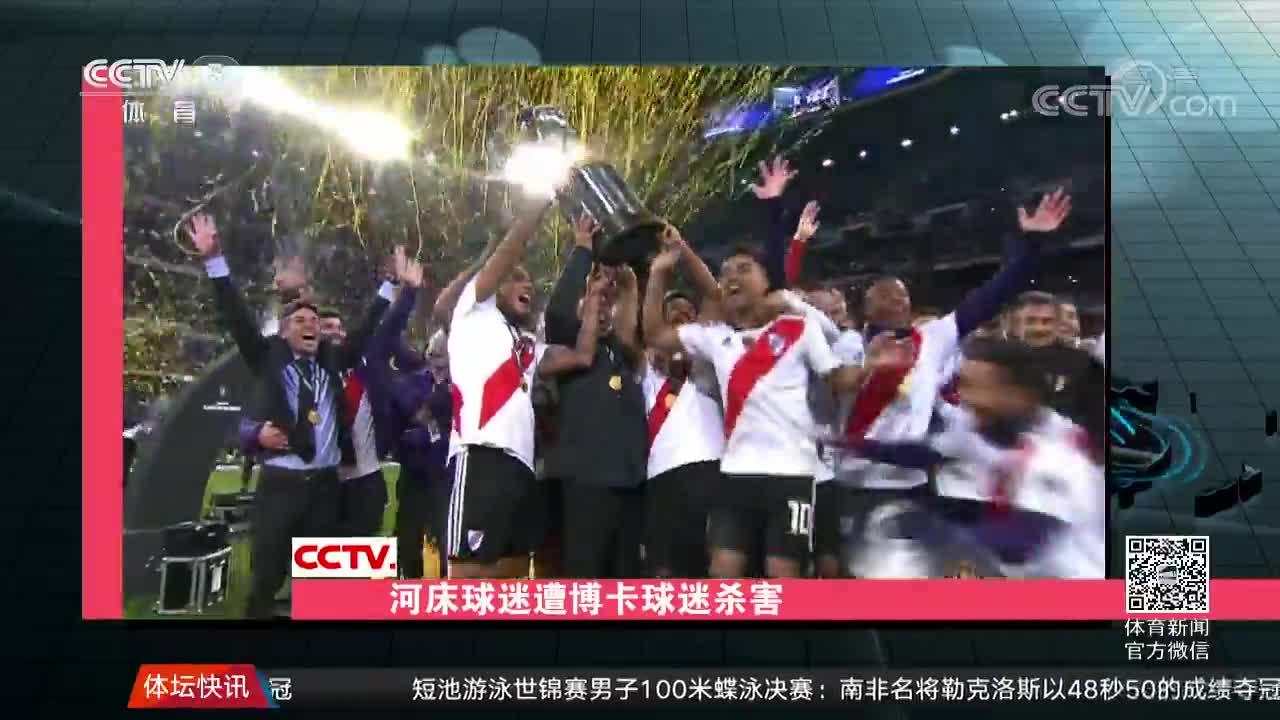 [视频]河床球迷遭博卡球迷刺杀 目睹球队捧杯后丧命