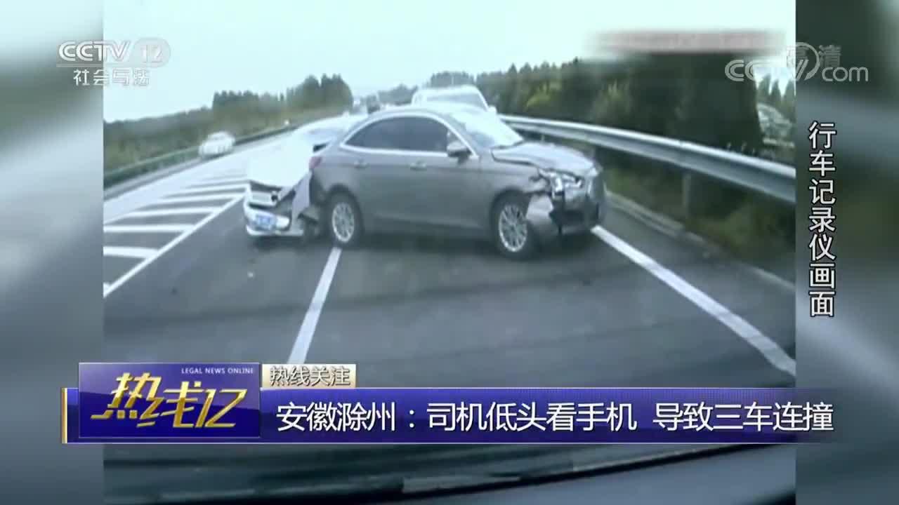 [视频]司机低头看手机 导致三车连撞