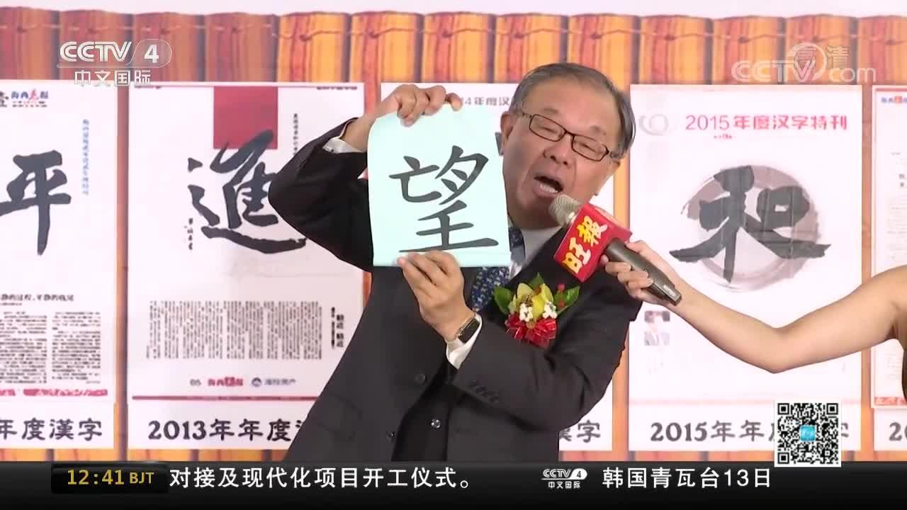 """[视频]""""望""""当选2018海峡两岸年度汉字"""
