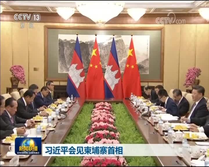 [视频]习近平会见柬埔寨首相