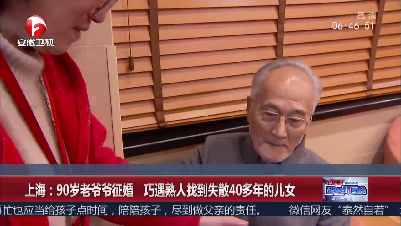[视频]上海:90岁老爷爷征婚 巧遇熟人找到失散40多年的儿女