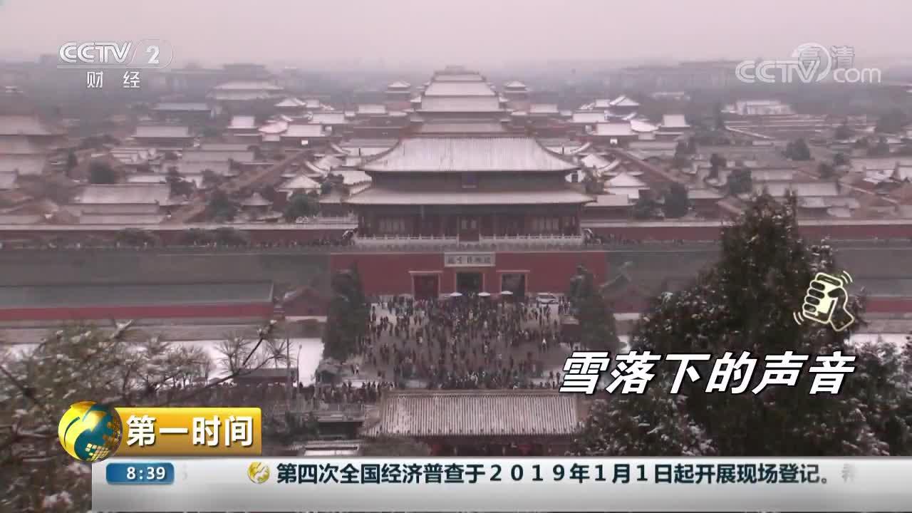 [视频]北京雪后美景刷爆朋友圈